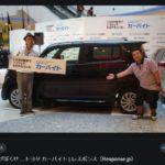 失敗例から学ぶ…トヨタの走る広告「カーバイト」は現代ならいける!?