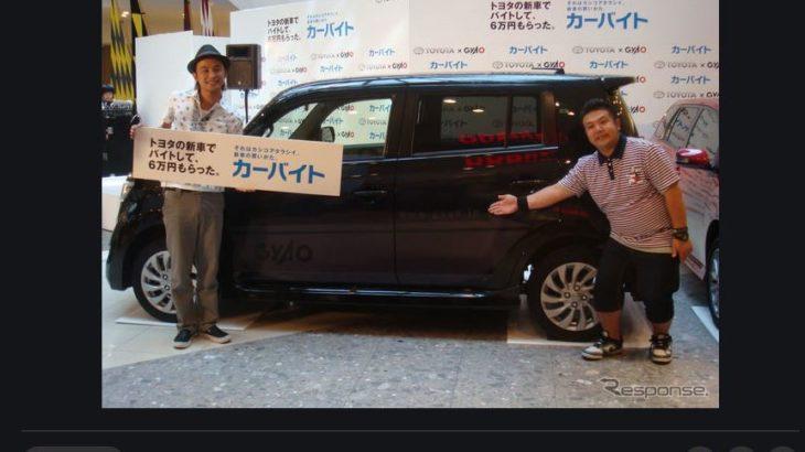 自動車のスポンサー_トヨタカーバイト