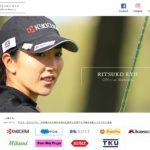 女子プロゴルファー笠りつ子選手の公式WEBとスポンサー一覧