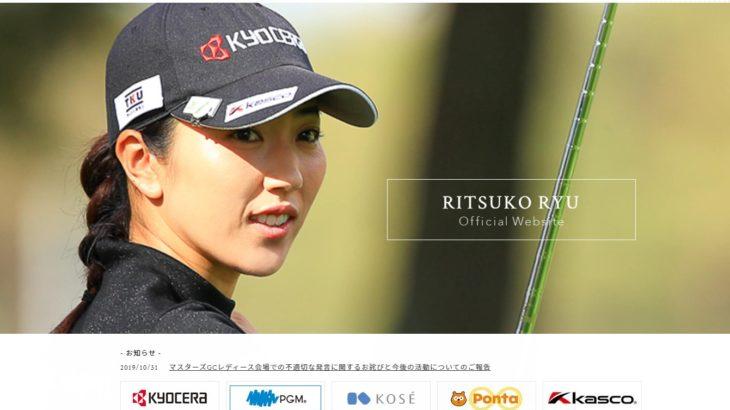 笠りつ子選手の処分とスポンサーの対応…女子プロゴルファーと契約から学ぶ